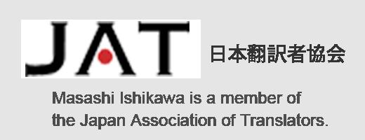 日本翻訳者協会リンク