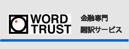 金融翻訳ワードトラストリンク
